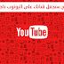 9 نصائح ستجعل قناتك على اليوتوب ناجحة !
