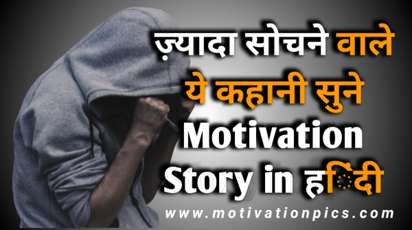 Motivational Story in Hindi - Overthinking मोटिवेशनल कहानी इन हिंदी