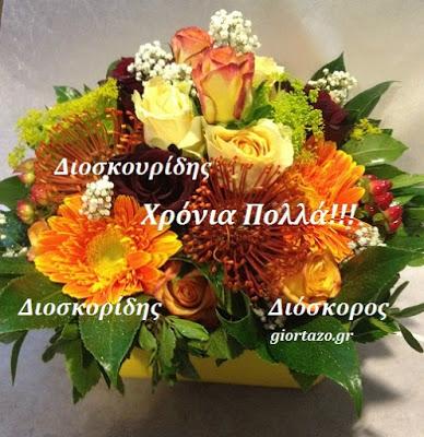 28 Μαΐου 🌹🌹🌹 Σήμερα γιορτάζουν οι: Διοσκουρίδης, Διοσκορίδης, Διόσκορος giortazo
