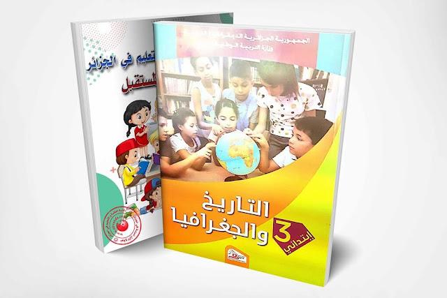 تحميل كتاب التاريخ و الجغرافيا السنة الثالثة إبتدائي الجيل الثاني الطبعة الجديدة