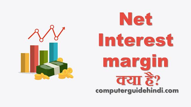 Net interest margin क्या है?