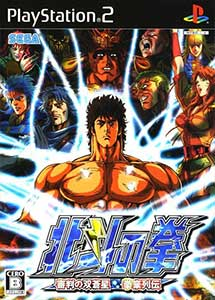Hokuto no Ken Fist of the North Star PS2 ISO (Ntsc-J) MG
