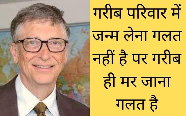 Bill gates top motivational quotes in hindi, bill gates quotes