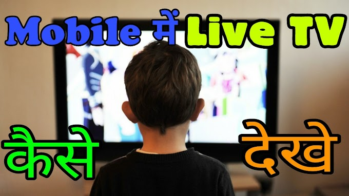 How To Watch Live Tv Online In Hindi | Mobile phone me live tv online kese chalaye