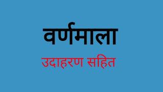 वर्णमाला किसे कहते हैं की परिभाषा/ varnamala kise kahate hain in hindi