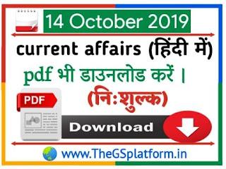 14 October Daily Current Affairs TheGSplatform