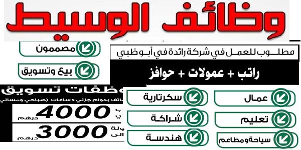 وظائف الوسيط ابوظبي pdf – الوسيط الامارات