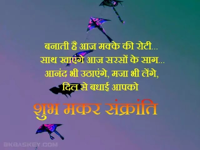 Wish You Happy Makar Sankranti |  Wishes 2021 Status Shayari