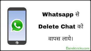 Delete Whatsapp Chat को वापस कैसे लाये ?