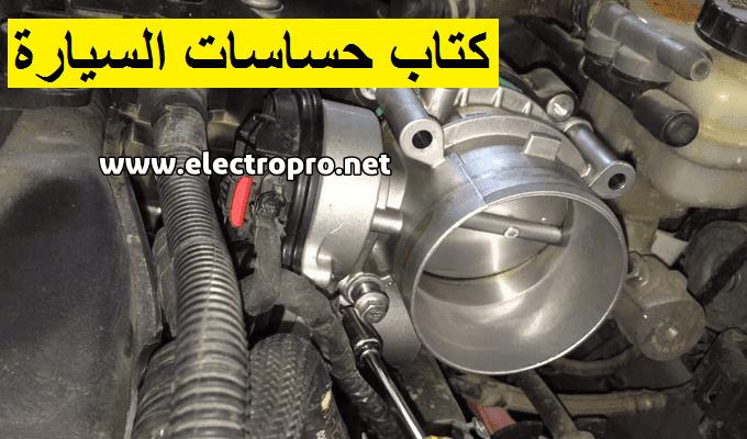 car sensors book in arabic and Arabic car accident attorney