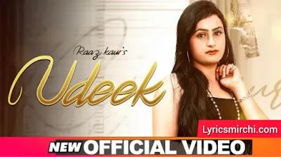 Udeek उडीक Song Lyrics | Raaz Kaur | Latest Punjabi Song 2020