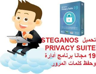 تحميل STEGANOS PRIVACY SUITE 19 مجانا برنامج أدارة وحفظ كلمات المرور