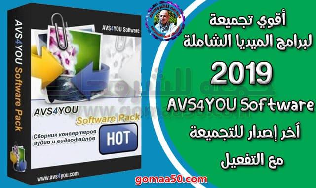 أقوي تجميعة لبرامج الميديا الشاملة 2019  AVS4YOU Software AIO 4.4.2.158