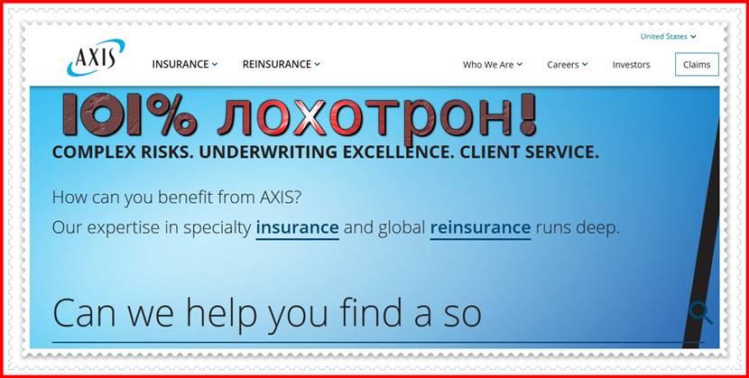 Мошеннический сайт axiscapital.com – Отзывы? Компания AXIS Capital мошенники!
