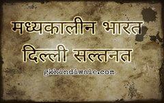 मध्यकालीन भारत - दिल्ली सल्तनत