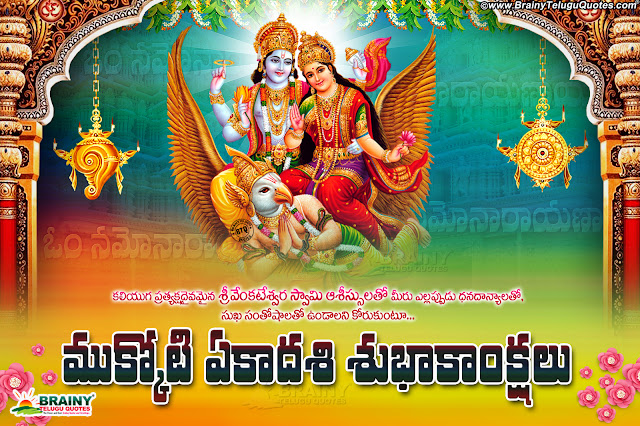 mukkoti yeakadasi greetings in telugu, vaikuntha yeakadasi greetings in telugu, mukkoti yeakadasi telugu greetings