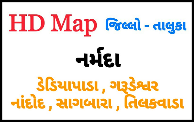 NARMADA DISTRICT MAP WITH TEHSIL (TALUKA) MAP NEW 2020 - DOWNLOAD PDF