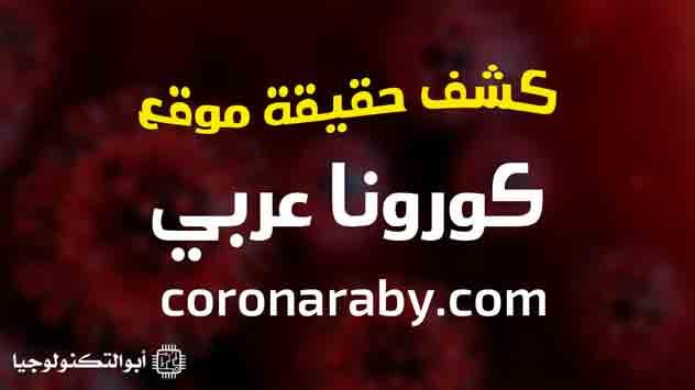موقع كورونا عربي