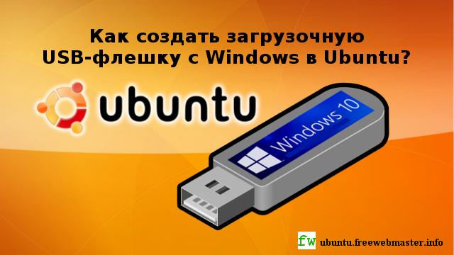 Как создать загрузочную USB-флешку с Windows в Ubuntu?