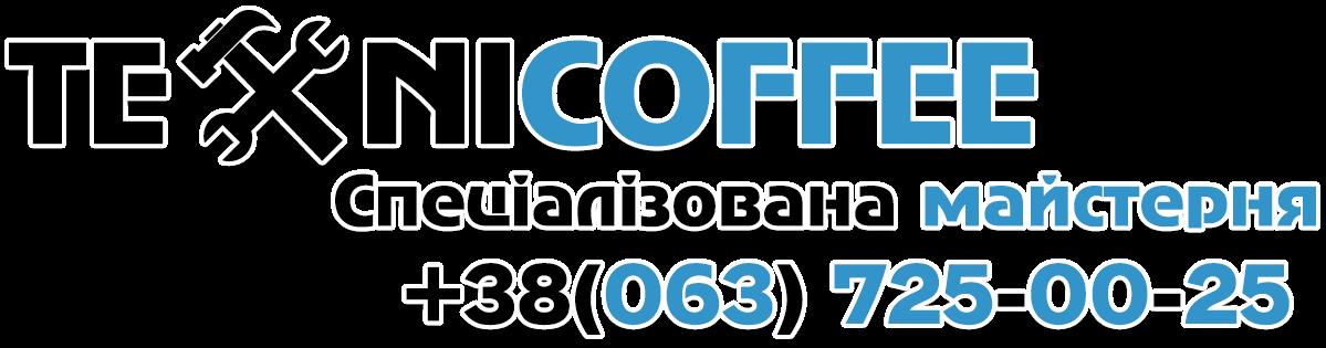 Спеціалізована майстерня - ремонт кавоварок, ремонт кавомашин львів та львівська область