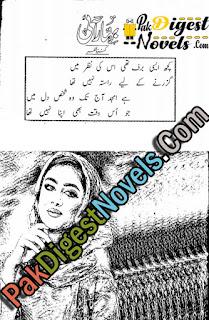 Bahar Aai Afsana By Kinza Zafar