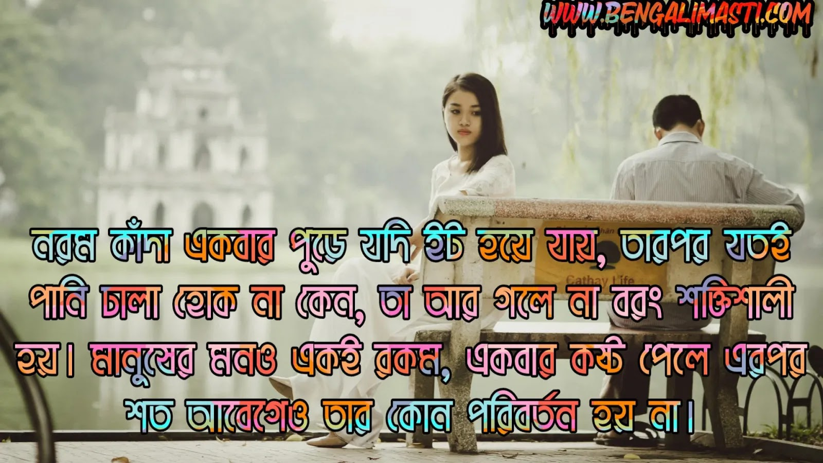 bangla romantic quotes for husband