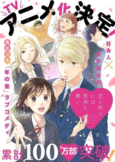 Póster publicitario del manga Koi to Yobu ni wa Kimochi Warui