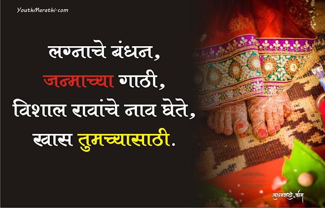 उखाणे नवरीचे | Youth Marathi | Marathi Ukhane For Female