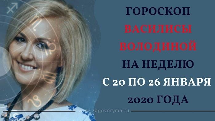 Гороскоп Василисы Володиной на неделю с 20 по 26 января 2020 года