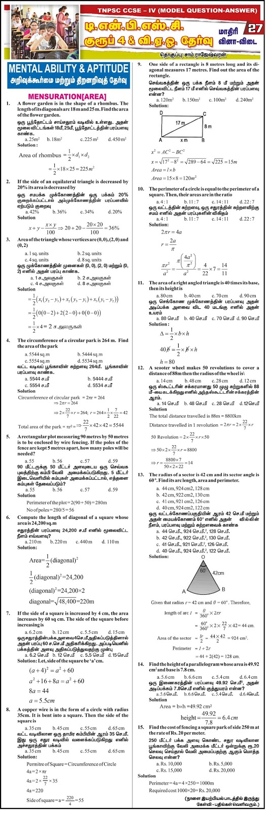TNPSC Group 4 Aptitude and Mental Ability (Dinathanthi 24.12.2017) Download as PDF