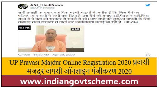 UP+Pravasi+Majdur+Online+Registration