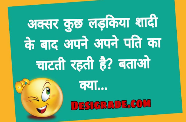 Dirty mind questions in hindi