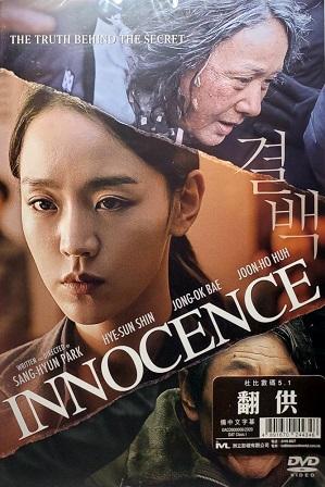 Innocence (2020) 300MB Full Hindi Dual Audio Movie Download 480p WebRip