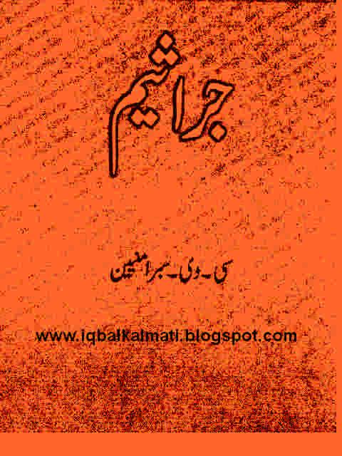 Urdu Book Jar