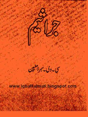 Bacteria Or Virus in Urdu Book PDF Free Download