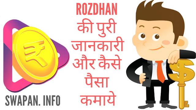 Rozdhan
