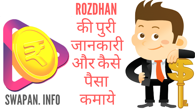 RozDhan की पुरी जानकारी और कैसे पैसा कमाये [हिंदी] - Swapan
