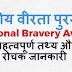 राष्ट्रीय वीरता पुरस्कार - महत्वपूर्ण तथ्य - National Bravery Award in Hindi