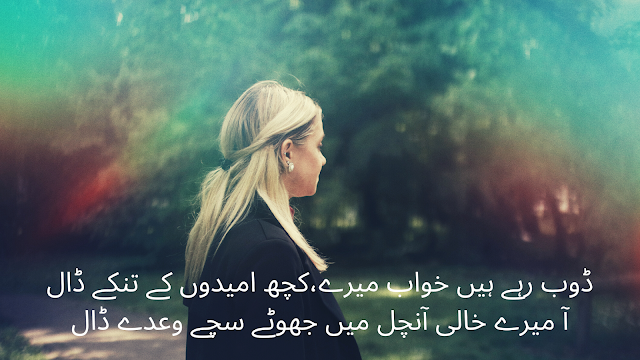 urdu shayri - poetry in urdu - two line poetry for fb and whats app status- umeed, khawab wadday shayri