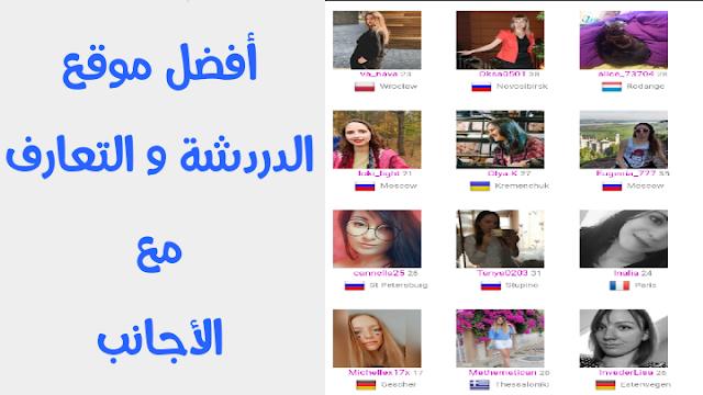 أفضل موقع لتعارف على أجانب | مجاني | شرح  طريقة تسجيل في الموقع