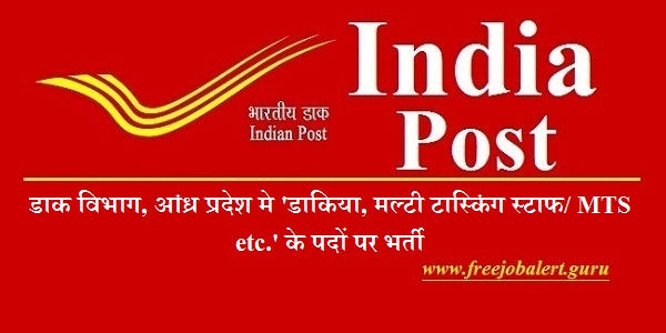 10th, Andhra Pradesh, Andhra Pradesh Circle, AP Postal Circle, India Post, India Post Recruitment, Latest Jobs, MTS, Multi Tasking Staff, Postman, ap postal circle logo