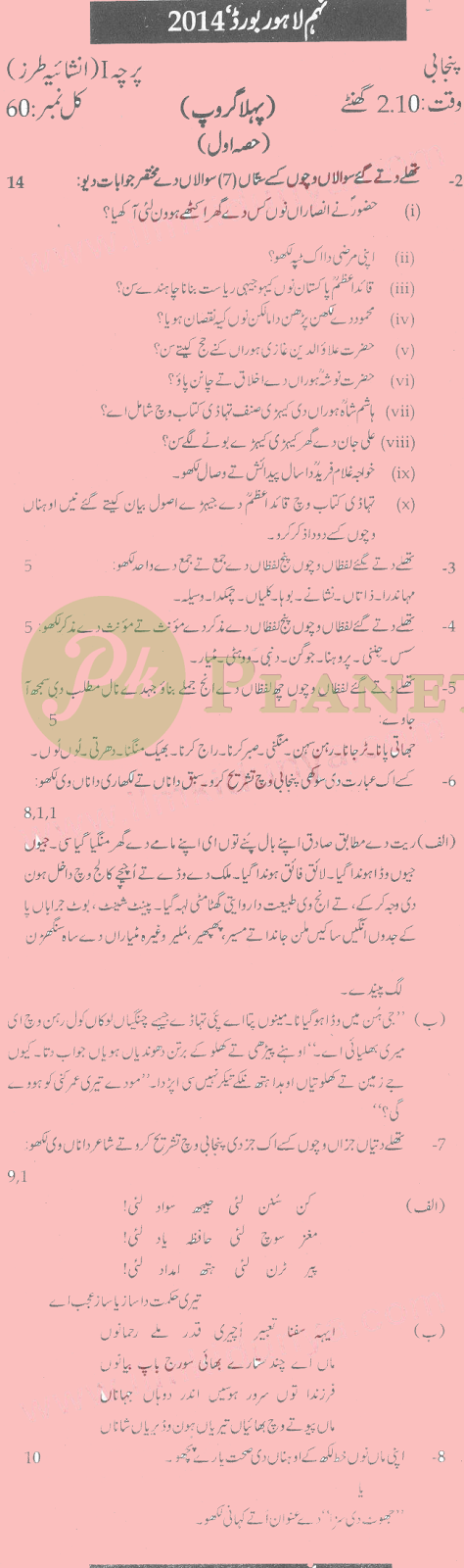 Past Papers of 9th Class Lahore Board 2014 Punjabi