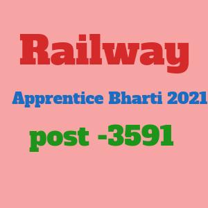 Railway Recruitment Cell (RRC Western Region) Apprentice 2021 - रेलवे भर्ती सेल (आरआरसी पश्चिमी क्षेत्र) अपरेंटिस 2021