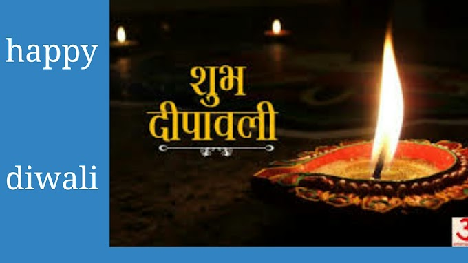 Diwali 2019 : photo , whatsapp and facebook message and greetings
