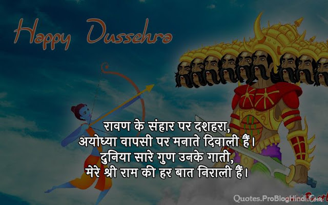 happy dussehra quotes in hindi