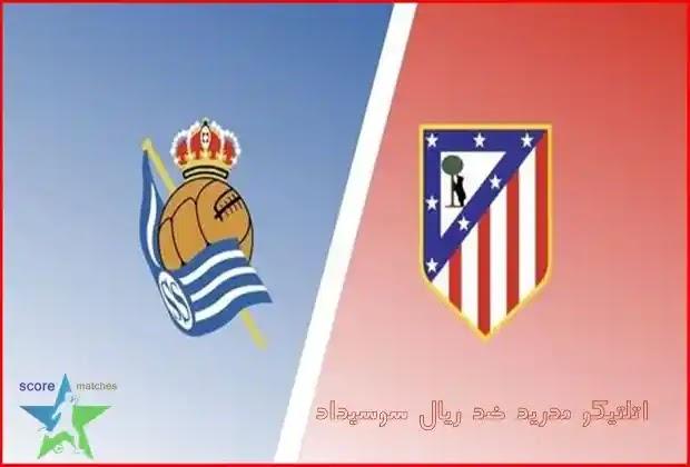 تشكيلة اتلتيكو مدريد ضد ريال سوسيداد في الدوري الاسباني