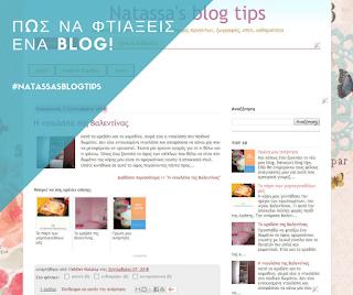 Πώς να φτιάξεις ένα blog