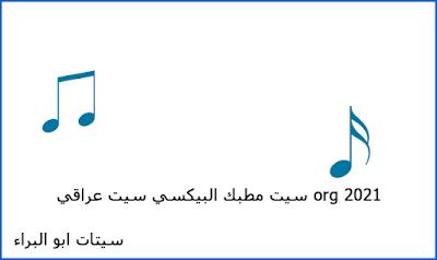 سيت مطبك البيكسي سيت عراقي org 2021