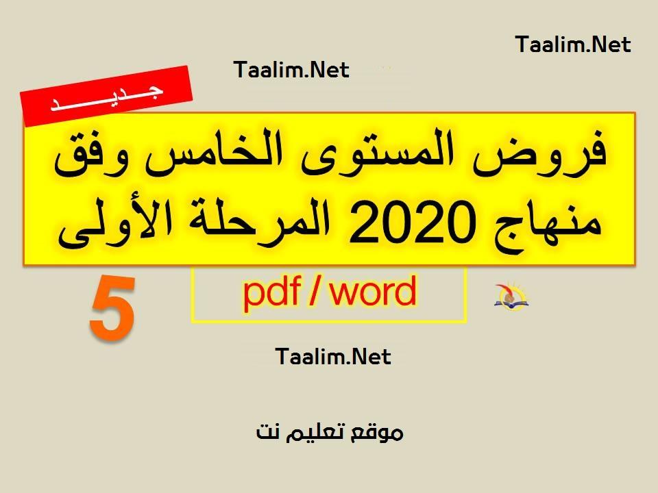 فروض المستوى الخامس وفق منهاج 2020 المنهاج الجديد 2020/2021 المرحلة الأولى