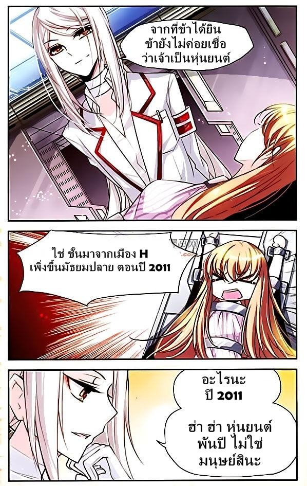 อ่านการ์ตูน Chuan yue xi yuan 300 hou 2 ภาพที่ 7